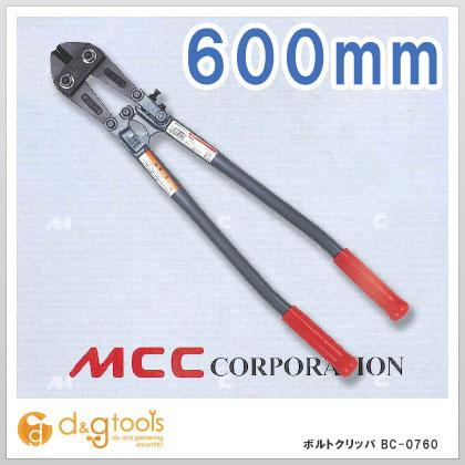 MCC MCCボルトクリッパ600  BC-0760