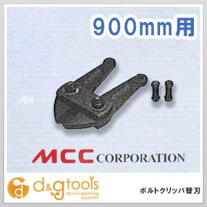 MCC ボルトクリッパ替刃 (BCE0090) ボルトクリッパ ボルト クリッパ
