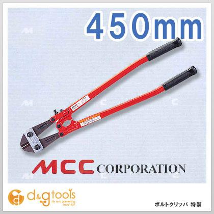 MCC ボルトクリッパ特製 450 (BC-0945) ボルトクリッパ ボルト クリッパ