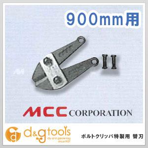 MCC ボルトクリッパ特製替刃  BCE0990