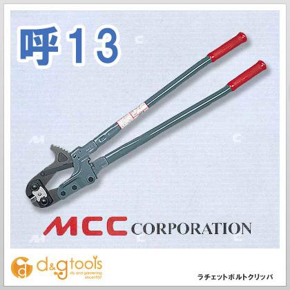 MCC ラチェットボルトクリッパー RBC-3213 1