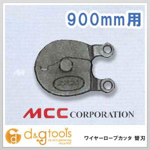 MCC MCCワイヤロープカッタ替刃900 WCE0290 1