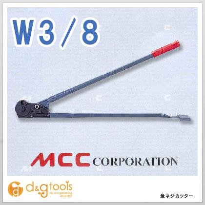 MCC 全ネジカッター AB-3W (AB-0203)