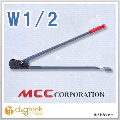 MCC 全ネジカッターAB-4W AB-0204 1