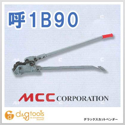 MCC MCCデラックスカットベンダーCB-1B90 CB-0201 1