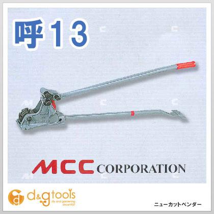 MCC MCCカットベンダー CB-13 CB-0213 1台