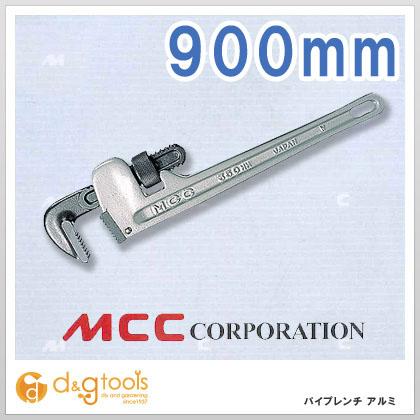 MCC MCCパイプレンチアルミ900 PW-AL90 1