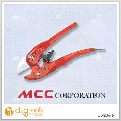 ■处理结束■MCCエンビカッターVC20聚氯乙烯刻刀(VC0220)