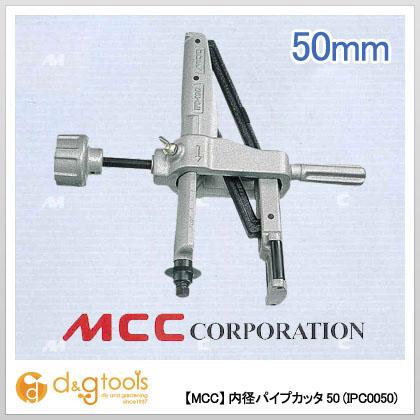 MCC 内径パイプカッター  IPC-0050