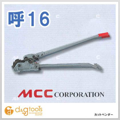 MCC MCCカットベンダーCB-16 CB-0216 1