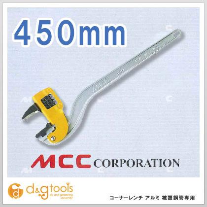 MCC コーナーレンチアルミAD被覆管専用 新品■送料無料■ 450 CWPALAD45 信託 1点