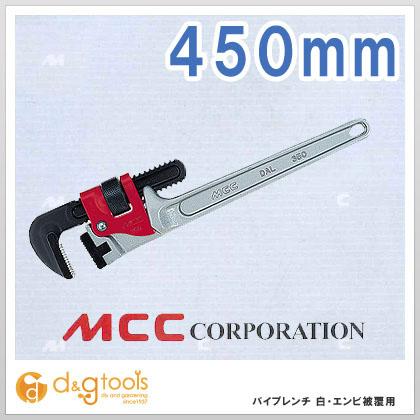 MCC MCCパイプレンチアルミ白・エンビ被覆管用DA450 450 PWVDA450