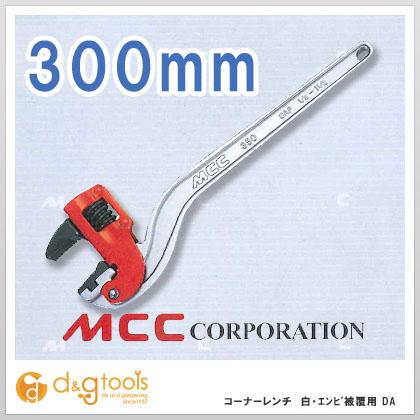 MCC MCCコーナーレンチアルミ白・エンビ被覆用DA300  CWVDA300