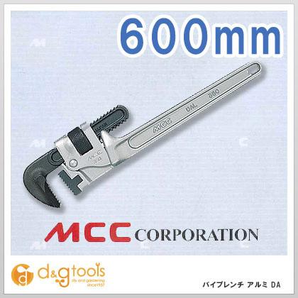 MCC MCCパイプレンチアルミDA600 PW-DA600 1