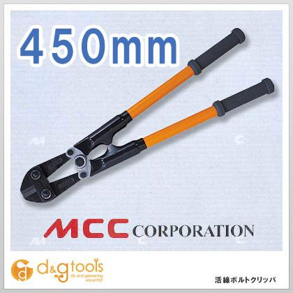 MCC MCC活線ボルトクリッパ450 ZBC-450 1