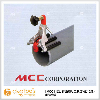 MCC MCC塩ビ管面取り工具(外面15度)  BV-250