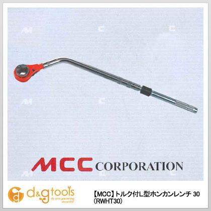 MCC トルク付L型ホンカンレンチ 30 (RWHT-30)