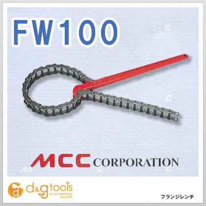 MCC MCCフランジレンチ100 FW-100 1