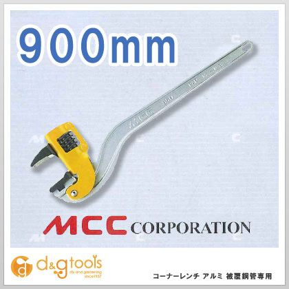 MCC コーナーレンチ CWPAL900 MCC アルミAD被覆管専用 コーナーレンチ CWPAL900, メガネサングラスのThat's:06347ea8 --- officewill.xsrv.jp
