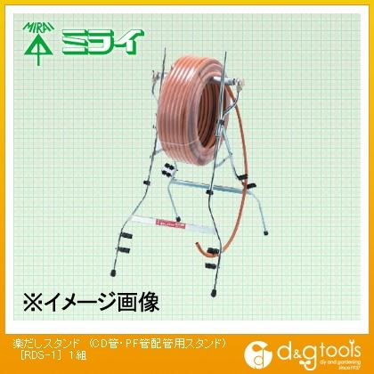 未来工業 楽だしスタンド (CD管・PF管配管用スタンド) RDS-1 1組
