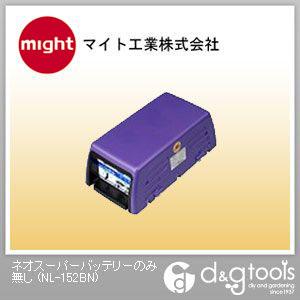 マイト工業 ネオスーパーバッテリーのみ無し  NL-152BN