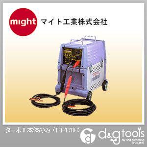 マイト工業 ターボ2本体のみ TB-170H 溶接機 100V