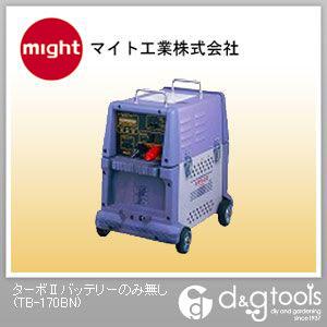 マイト工業 ターボ2バッテリーのみ無し TB-170BN 溶接機 100V