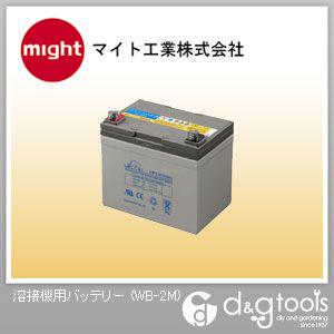 マイト工業 溶接機用バッテリー (WB-2M)