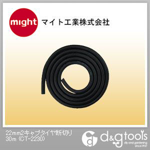 マイト工業 22mm2キャプタイヤ断切り  CT-2230