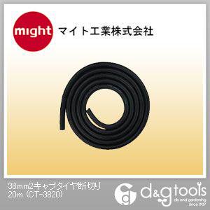 マイト工業 38mm2キャプタイヤ断切り  CT-3820
