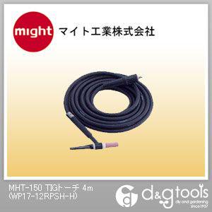 マイト工業 MHT-150 TIGトーチ  WP17-12RPSH-H