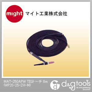 マイト工業 MAT-250APW TIGトーチ  WP26-25-2H-M