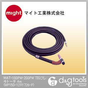 マイト工業 MAT-180PW・200PW TIGフレキトーチ  WP150-12R1726-P