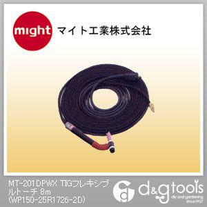 マイト工業 MT-201DPWX TIGフレキシブルトーチ  WP150-25R1726-2D