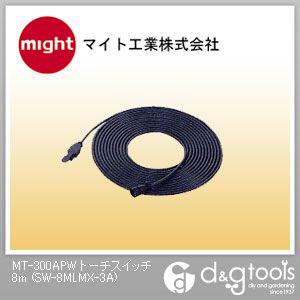 マイト工業 MT-300APW トーチスイッチ  SW-8MLMX-3A