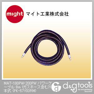 マイト工業 MAT-180PW・200PW パワーケーブル(ガスホース含む)1本式  PK-57Y03RM