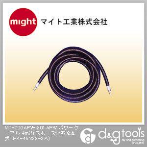 マイト工業 MT-200APW・201APW パワーケーブル(ガスホース含む)2本式  PK-46V28-2A
