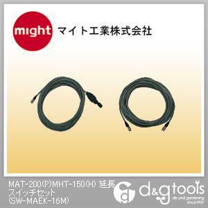 マイト工業 MAT-200(P)MHT-150(H) 延長スイッチセット  SW-MAEK-16M