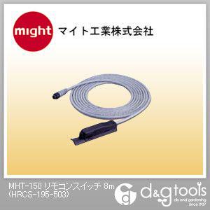 マイト工業 MHT-150 リモコンスイッチ  HRCS-195-503