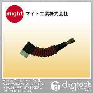 マイト工業 WP-26用フレキトーチ本体 MAT-250APW・MT-200APW・MT-201APW・MT-250DPW  WP-200-1726-4S