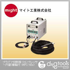 マイト工業 プラズマ切断機(コンプレッサー内蔵)車輪付  MPC-60s