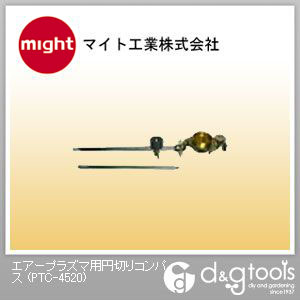 マイト工業 エアープラズマ用円切りコンパス PTC-4520