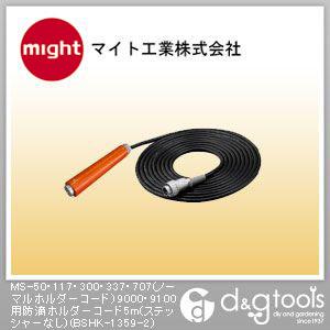 マイト工業 MS-50・117・300・337・707(ノーマルホルダーコード) 9000・9100用防滴ホルダーコード5m(ステッシャーなし)  BSHK-1359-2