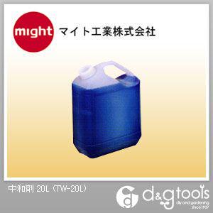 マイト工業 中和剤 (TW-20L) マイト工業 溶接用アクセサリー 付着剤