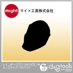 マイト工業 レインボーマスク HAYATE(キャップタイプ) (HYT-C) マイト工業 溶接用保護具 溶接面