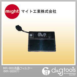 マイト工業 MR-800液晶フィルター  MR-800KF
