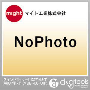 マイト工業 スイングカッター用替刃(鉄工用80P平刃) (MSB-405-80P)