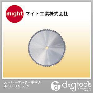 マイト工業 スーパーカッター用替刃 (MCB-305-60P) 金属用チップソー 金属用 金属 チップソー