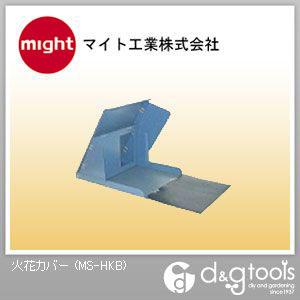 マイト工業 火花カバー  MS-HKB