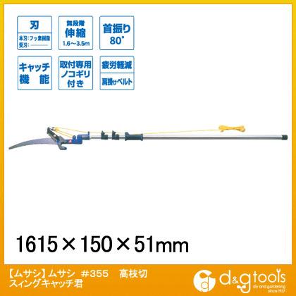 ムサシ 高枝切鋏スィングキャッチ君 NO355